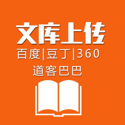 百度文庫/文庫推廣/文庫上傳/文庫營銷/豆丁/360/道客巴巴(200元/篇)