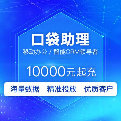 【广告】口袋助理推广10000元起充