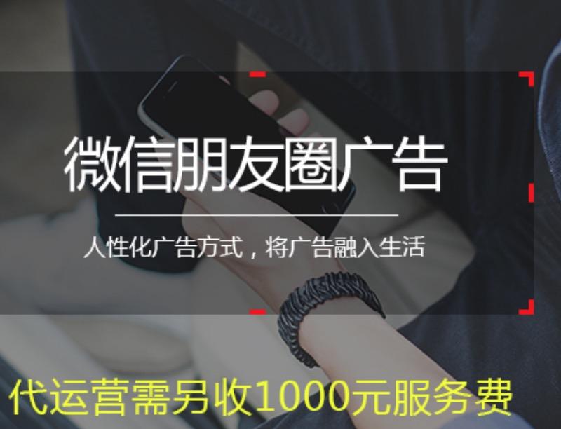 【广告】微信朋友圈推广