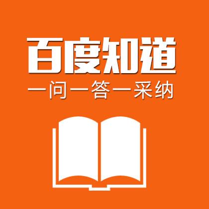 【常规行业】百度知道/知道问答/口碑推广/问答推广/问答营销(600元/100组)