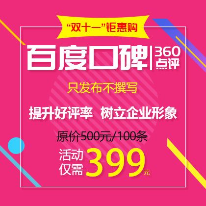 [双十一钜惠购]百度口碑点评360口碑营销网站推广(399元/100条)