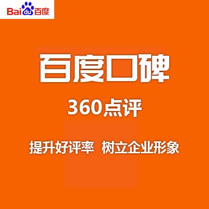 百度口碑点评360口碑营销网站推广(500元/100条)