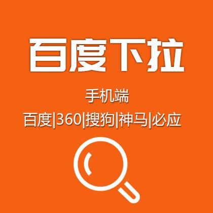 下拉框推↓广/下拉关键词/百度下拉/360下拉/搜狗下拉/搜索营销
