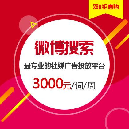 双十一钜惠购新浪微博关键词搜索推广/微博精选实时热搜榜/用户排名推荐置顶