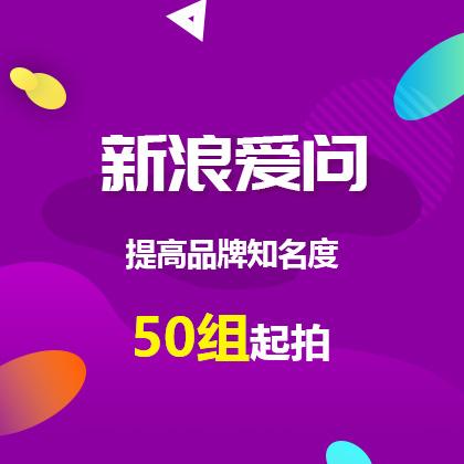 新浪爱问平台推广问答营销