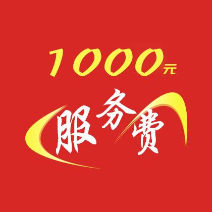 上海服务费