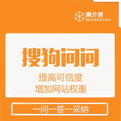 【特殊行业】搜狗问答/搜狗问问/SOSO/问答推广/问答营销(800元/100组)