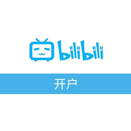 【广告】哔哩哔哩开户/广告投放开户(预存20000元/起)