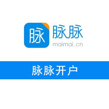 西安【广告】脉脉开户/广告投放开户