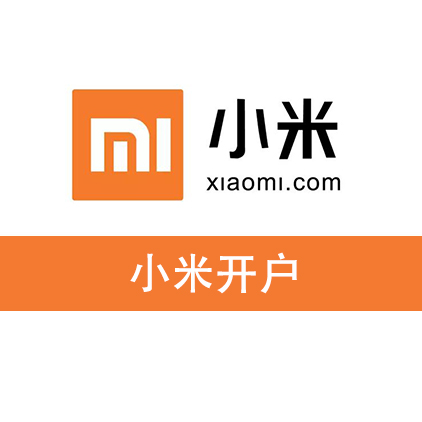 上海【广告】小米信息流开户/广告投放开户