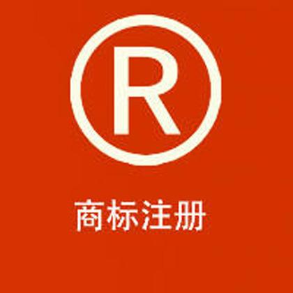 商标注册/商标代注册登记/商标申请