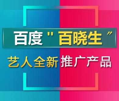 """百度""""百晓生""""/艺人推广/KG卡"""