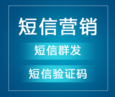 短信營銷/短信群發/短信推廣/短信驗證碼(預存4000元/起)