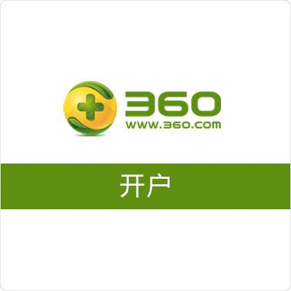 【廣告】360/360競價/360推廣/360網盟(4000預存+1200服務費)