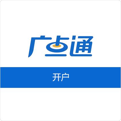 【广告】腾讯广点通开户/广告投放开户(预存10000元起,不含服务费)