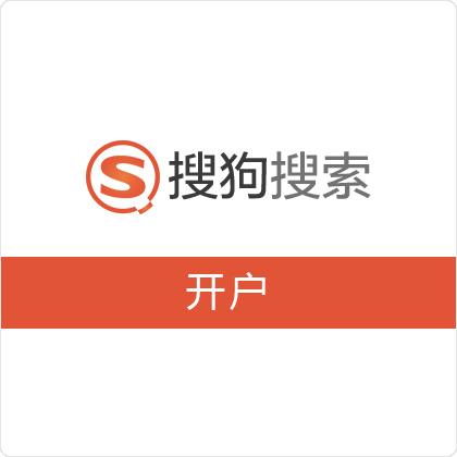 【广告】搜狗/搜狗竞价/搜狗信息流(4500预存+1500服务费)