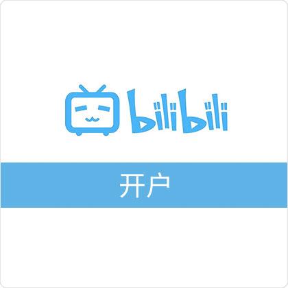 西安【广告】哔哩哔哩开户/广告投放开户(预存20000元/起)