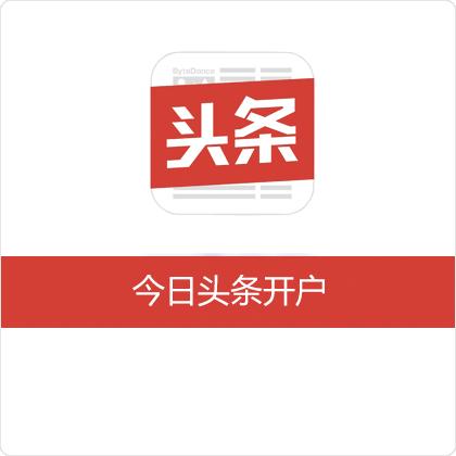 【廣告】今日頭條開戶/廣告投放開戶(預存6000元/起)
