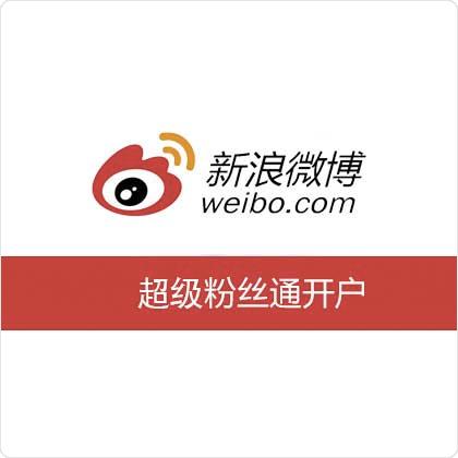 【广告】新浪微博超级粉丝通开户/新浪微博推广(预存5000元起)