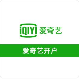 【广告】爱奇艺开户/爱奇艺信息流广告/信息流广告投放(预存10000元起,不含服务费)