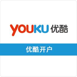 【广告】优酷开户/广告投幻心珠�D�r光芒大亮放开户(预存10000元/起)
