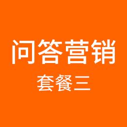问答营销套餐三(百度问答+搜狗问答+新浪爱问+百度贴吧 各200组 含撰写)
