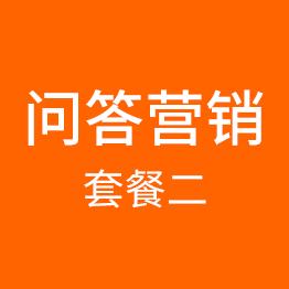 问答营销套餐二(百度问答+搜狗问答+新浪爱问 各100组 含撰写)