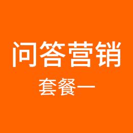 问答营销套餐一(百度问答+搜狗问答各50组 不含撰写)