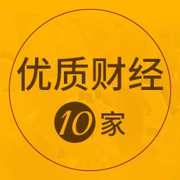 【优质财经类】媒体套餐10家