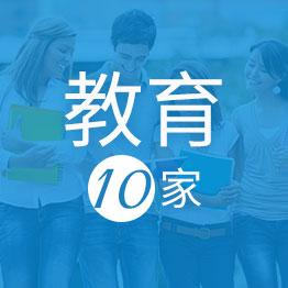 重庆【教育类】媒体套餐10家