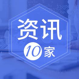 【资讯类】媒体套餐10家