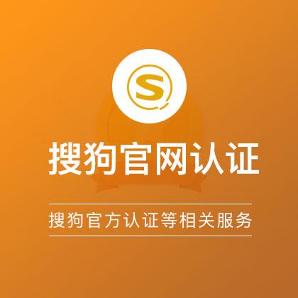 搜狗官網認證/搜狗認證/搜狗官方認證(500元/年)
