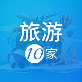【旅游类】媒体套餐10家