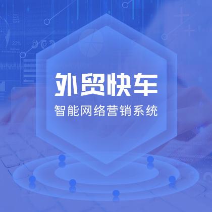 东莞外贸快车/智能网络营销系统