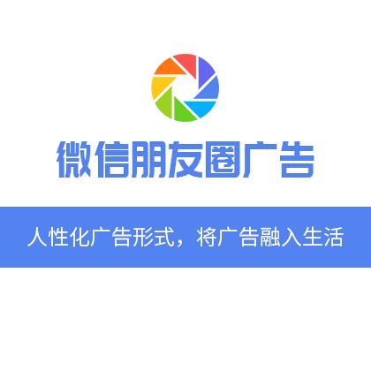 【廣告】微信朋友圈推廣/微信朋友圈廣告