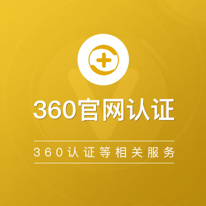 360官网认证/360网站信誉认证/360可信网站认证/360认证(500元/年)