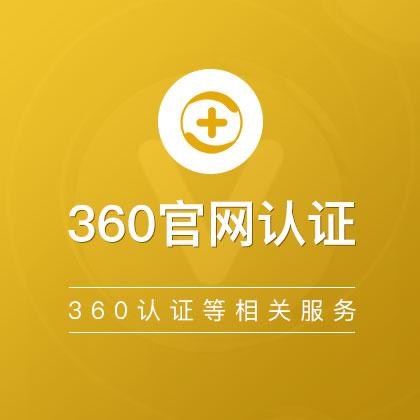 杭州360官网认证/360网站信誉认证/360可信网站认证/360认证(500元/年)