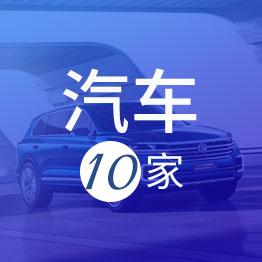 重庆【汽车类】媒体套餐10家