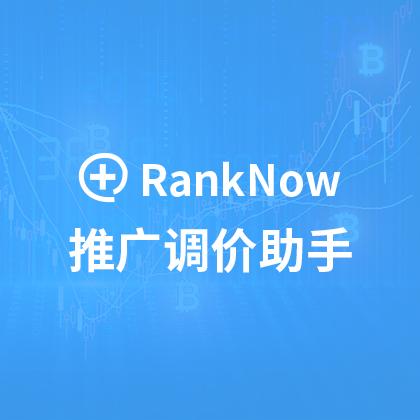 ranknow【12000元1年】