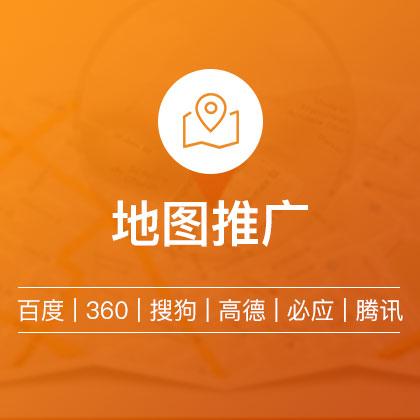 地圖標注/地圖修改/地圖優化/百度/騰訊/高德/搜狗/360/必應(200元/1個