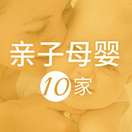 【亲子母婴类】媒体套餐10家