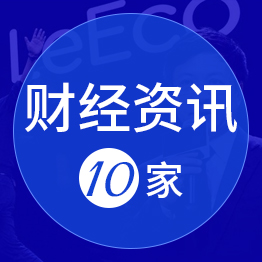 【财经资讯类】媒体套餐10家