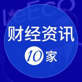重庆【财经资讯类】媒体套餐10家