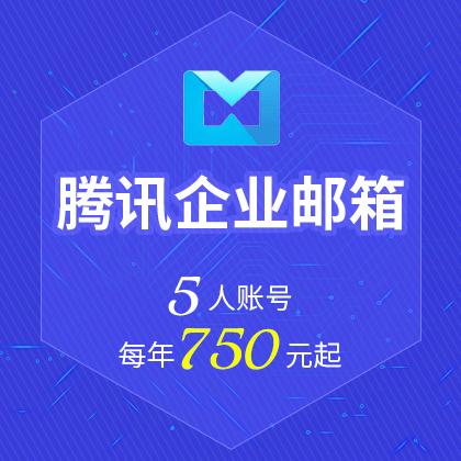 天津腾讯企业邮箱