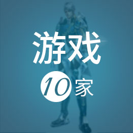 【游戏类】媒体套餐10家