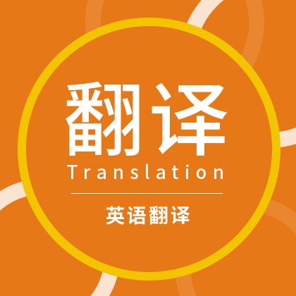 翻译/英语翻译 /人工翻译(200元/1000字)