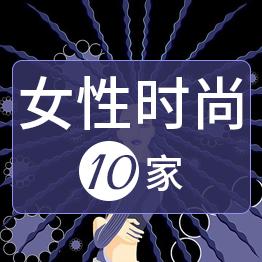 【女性时尚】媒体套餐10家