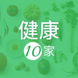【健康类】媒体套餐10家