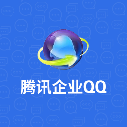 企业QQ【5800元10个工号】