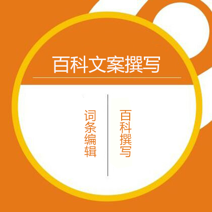 吉安百科撰写/词条编辑/文案撰写/百度/搜狗/互动(300元/篇)